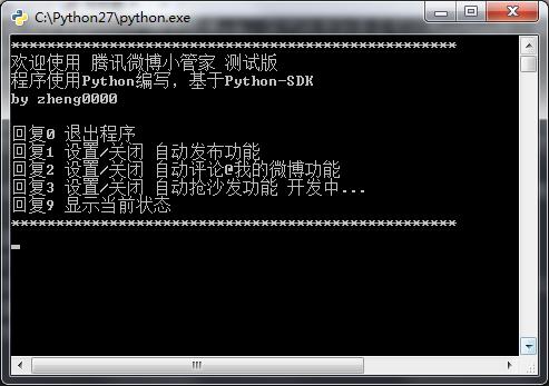 python 腾讯微博sdk