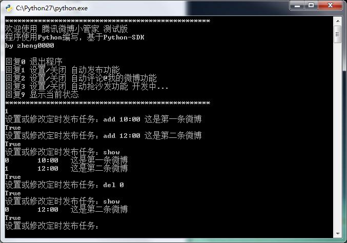 python实现的腾讯微博管家-定时发布进度