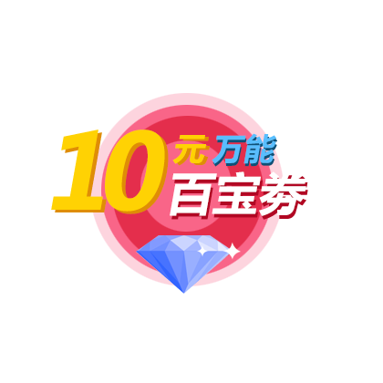 0.01元抢万能百宝券
