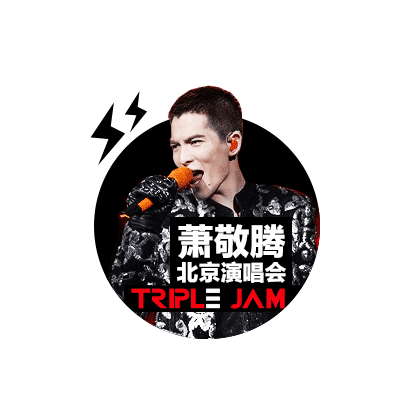 0.01元看萧敬腾演唱会!